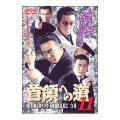 DVD/首領への道 11