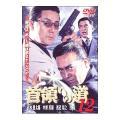 DVD/首領への道 12