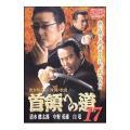 DVD/首領への道 17