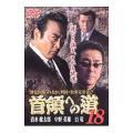DVD/首領への道 18