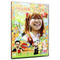 DVD/ロケみつ〜ロケ×ロケ×ロケ〜 桜・稲垣早希 関西縦断ブログ旅2 パンダの巻