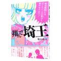 ■ジャンル:青年 ■出版社:宝島社 ■掲載紙:このマンガがすごい!comics ■本のサイズ:変型版...