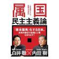 「永続敗戦」レジームで対米従属を強化する日本。いつ、主権を回復できるのか。どのようなかたちで、民主主...