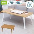 テーブル 折りたたみ 折りたたみテーブル 座卓 サイドテーブル ベッド センターテーブル おしゃれ ...