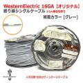 WesternElectric 撚線 16GA[オリジナル] グレー ビンテージケーブル1m単位切売...