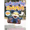 ニャ!ニャ!ニャ! ニャンちゅう DVD