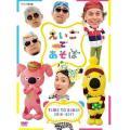 「えいごであそぼ」の新曲がいっぱいの最新DVD。 ERIC(エリック)、KIKO(キコ)、BO(ボー...