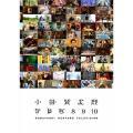 小林賢太郎テレビ8・9・10 DVD【NHK DVD公式】
