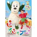 いないいないばあっ! ピカピカブ〜! DVD【NHK DVD公式】