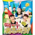 NHK「おかあさんといっしょ」最新ソングブック あさペラ! ブルーレイ BD【NHK DVD公式】