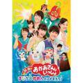 『映画おかあさんといっしょ すりかえかめんをつかまえろ!』DVD【NHK DVD公式】