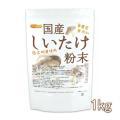 国産 しいたけ粉末 1kg 無農薬・無添加 国産原木椎茸100%使用 [02] NICHIGA(ニチ...