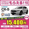 カーリース 新車 マツダ CX-5 20S 2000cc AT 2WD 5人 5ドア