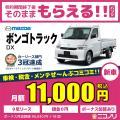 カーリース 新車 マツダ ボンゴトラック DX 1500cc 5MT 2WD 2人 2ドア
