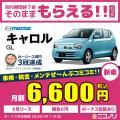 カーリース 新車 マツダ キャロル GL 660cc CVT 2WD 4人 5ドア