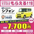 カーリース 新車 スバル シフォン L スマートアシスト 660cc CVT 2WD 4人 5ドア