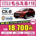 カーリース 新車 マツダ CX-8 25S PROACTIVE 2200cc AT 2WD 6人 5...
