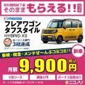 カーリース 新車 マツダ フレアワゴン タフスタイル HYBRID XS 660cc CVT 2WD...