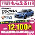 カーリース 新車 スバル インプレッサスポーツ 1.6i-L EyeSight 1600cc CVT...