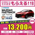 カーリース 新車 マツダ MAZDA3 FASTBACK 15S Touring 1500cc AT...