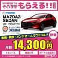 カーリース 新車 マツダ MAZDA3 SEDAN 20S PROACTIVE 2000cc AT ...