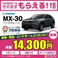 カーリース 新車 マツダ MX-30 ベースグレード 2000cc 6EC-AT 2WD 5人 5ド...