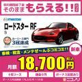 カーリース 新車 マツダ ロードスター RF S 2000cc 6MT 2WD 2人 2ドア