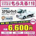 カーリース 新車 マツダ スクラムトラック KCエアコン・パワステ 660cc 5MT 2WD 2人...