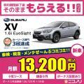 カーリース 新車 スバル XV 1.6i EyeSight 1600cc CVT AWD(4WD) ...