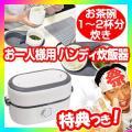 持ち歩ける炊飯器! 小型で弁当箱サイズのコンパクトさ。 陶器のお碗を2つセット可能。 水蒸気の力で炊...