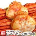濃厚な旨味!日本海鮮魚センターの「ゆで紅ズワイガニ」 2尾(約1.4kg)/蟹 かに ずわいがに/御...