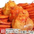 濃厚な旨味!日本海鮮魚センターの「ゆで紅ズワイガニ」 3尾(約1.5kg)/蟹 かに ずわいがに/御...