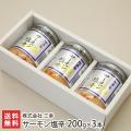 新潟 サーモン塩辛 200g×3本 三幸 【後払い不可】/送料無料
