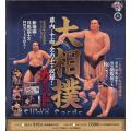 ■1ボックス24パック入り。1パック5枚入り。■   ☆お正月の定番アイテム、相撲カードが今年も登場...