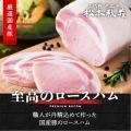 三代目肉工房 松本秋義 脂とろけるロースハム 300g ブロック 国産 豚ロース肉使用 冷凍 食品 ...