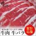 牛肉 牛バラ 1kg 焼肉 肉じゃが 牛丼 牛しゃぶ BBQ 肉 業務用