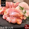 国産 鶏もも肉 2kg 焼肉 焼き肉 やき肉 送料無料お歳暮 お歳暮ギフト 送料無料 御歳暮 内祝い...