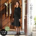 ブラックフォーマル レディース 喪服 礼服 日本製生地 大きいサイズ ワンピース フォーマル スーツ...