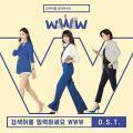 韓国音楽CD『恋愛ワードを入力してください〜Search WWW(検索ワードを)O.S.T』(CD+...
