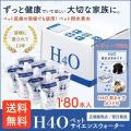 水素水 H4O ペット 犬 猫 水飲み ペットサイエンスウォーター 外出 給水 100ml 180本...
