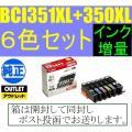 インクタンク BCI-351XL(BK/C/M/Y/GY)+BCI-350XL マルチパック(大容量...