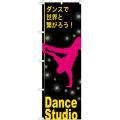 のぼり Dance Studio(ダンススタジオ) TN-823 (三巻縫製 補強済み)