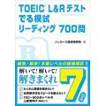 TOEIC L&Rテスト でる模試 リーディング700問