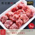 牛肉 1kg 国産 送料無料 佐賀牛細切りメガ盛り(1000g)