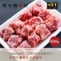 牛肉国産 佐賀牛細切りメガ盛り(500g)