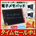 電子メモ パッド 12インチ お絵描きボード メモ帳 メッセージ ボード 伝言板 電子パッド 電子パ...