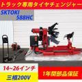 タイヤチェンジャー SKTOKI 588HC トラック専用 14〜26インチ対応 三相200V 50...