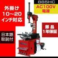 タイヤチェンジャー SKTOKI 885HC AC100V 50/60Hz 10~20インチ対応 タ...