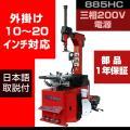 タイヤチェンジャー SKTOKI 885HC 三相200V 50/60Hz 10~20インチ対応 タ...
