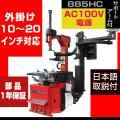 タイヤチェンジャー SKTOKI 885HC サポートアーム付き AC100V 50/60Hz 10...